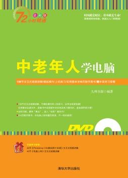中老年人学电脑 九州书源, 编著 清华大学出版社