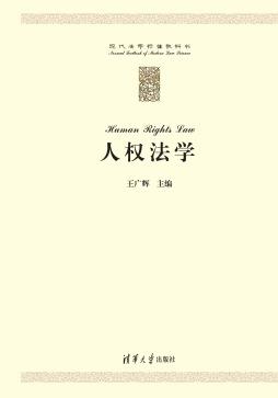 人权法学 王广辉, 编著 清华大学出版社