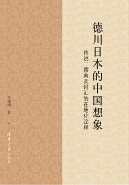 德川日本的中国想象:传说、儒典及词汇的在地化诠释 吴伟明 清华大学出版社