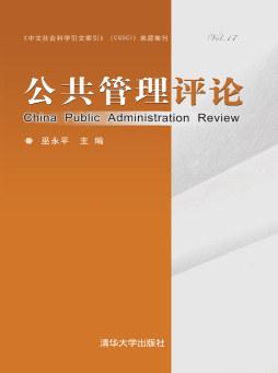 《公共管理评论》(第十七卷) 巫永平, 主编 清华大学出版社