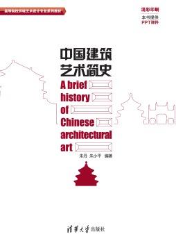 中国建筑艺术简史 朱丹, 朱小平, 编著 清华大学出版社