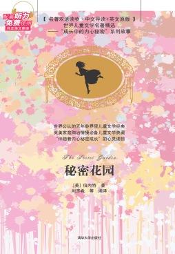 秘密花园(名著双语读物·中文导读+英文原版)  (美) 伯内特, 著 清华大学出版社