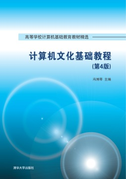 计算机文化基础教程 冯博琴, 主编 清华大学出版社