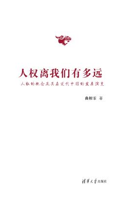 人权离我们有多远——人权的概念及其在近代中国的发展演变 曲相霏 清华大学出版社