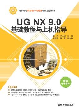 UG NX 9.0基础教程与上机指导