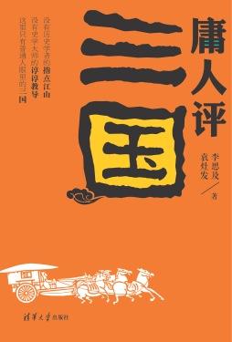 庸人评三国 李思及, 袁灶发, 著 清华大学出版社