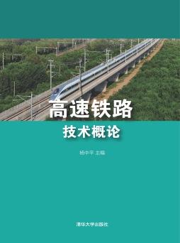 高速铁路技术概论