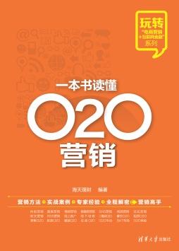 一本书读懂O2O营销 海天理财 清华大学出版社