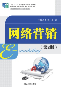 网络营销(第2版) 商玮, 段建, 主编 清华大学出版社