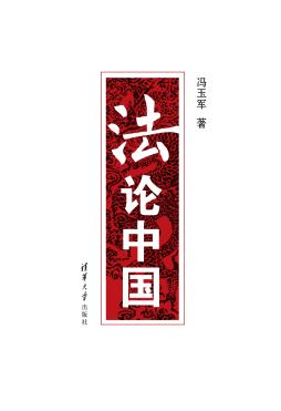 法论中国 冯玉军, 著 清华大学出版社