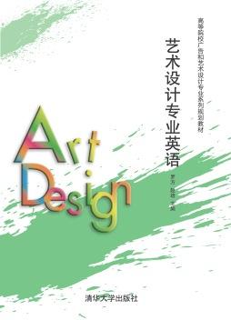 艺术设计专业英语 罗方, 赵培, 主编 清华大学出版社