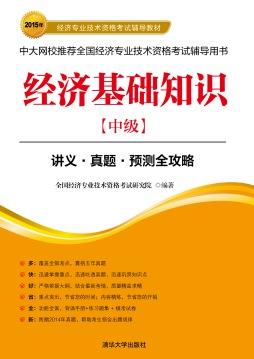 经济基础知识(中级) 全国经济专业技术资格考试研究院 清华大学出版社