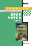 量子计算与量子信息(10周年版)  (美) 尼尔森 (Nielsen,M.A.) , (美) 庄 (Chuang,I.L.) , 著 清华大学出版社