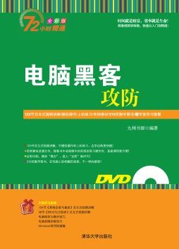 电脑黑客攻防 九州书源, 编著 清华大学出版社