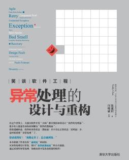 笑谈软件工程:异常处理的设计与重构 陈建村 清华大学出版社
