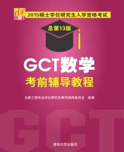 2015硕士学位研究生入学资格考试GCT数学考前辅导教程