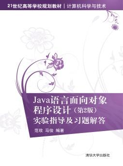 <em>Java</em><em>语言</em>面向对象<em>程序设计</em>(第2<em>版</em>)<em>实验</em><em>指导</em>及习<em>题解</em>答:<em>Java</em><em>语言</em>面向对象<em>程序设计</em>(第2<em>版</em>)<em>实验</em><em>指导</em>及习 <em>题解</em>答  范玫, 马俊, 编著 清华大学出版社 范玫, 马俊, 编著 清华大学出版社