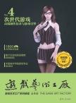 次世代游戏高端制作技术与游戏引擎 游艺网教育部, 编著 清华大学出版社