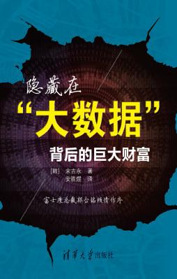 """隐藏在""""大数据""""背后的巨大财富  (韩) 宋吉永, 著 清华大学出版社"""