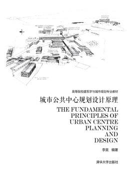 城市公共中心规划设计原理