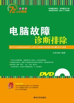 电脑故障诊断排除 九州书源 清华大学出版社