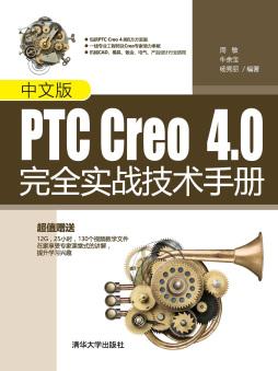 中文版PTC Creo 4.0完全實戰技術手冊