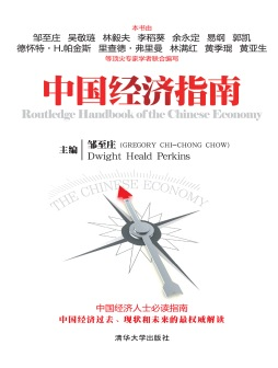 中国经济指南  (美) 邹至庄, (美) 帕金斯 (Perkins,D.H.) , 主编 清华大学出版社