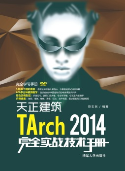 天正建筑TArch 2014完全实战技术手册 陈志民 清华大学出版社