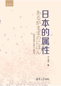 日本的属性 宁文平 清华大学出版社