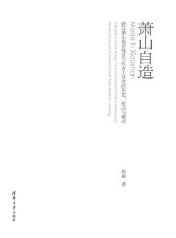 萧山自造 浙江萧山南沙地区当代乡土住宅的历史、形式与模式 段威 清华大学出版社