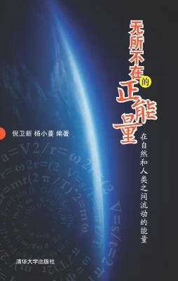 无所不在的正能量:在自然和人类之间流动的能量 倪卫新、杨小蔓 清华大学出版社