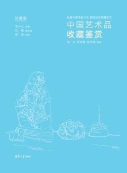 中国艺术品收藏鉴赏