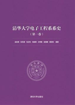 清华大学电子工程系系史 第一卷