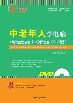 中老年人学电脑(Windows 7+Office 2010版) 九州书源, 编著 清华大学出版社