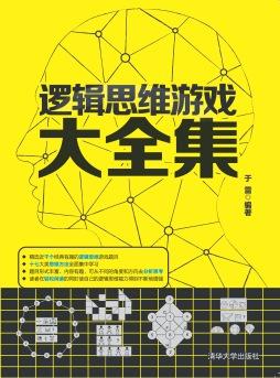逻辑思维游戏大全集 于雷 清华大学出版社