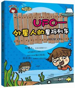 知道不知道--UFO.外星人的星际列车