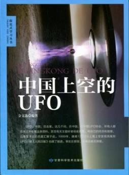 中国上空的UFO 金文选编著 甘肃科学技术出版社
