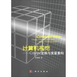计算机<em>视觉</em>: Cayley变幻与度量<em>重构</em>  吴福朝著 科学出版社 吴福朝著 科学出版社