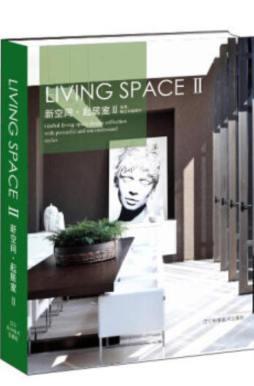 新空间·起居室2|辽宁科学技术出版社 编|辽宁科学技术出版社