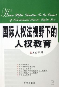 国际<em>人权法</em>视野下的<em>人权</em>教育|王孔祥|时事出版社 王孔祥 时事出版社