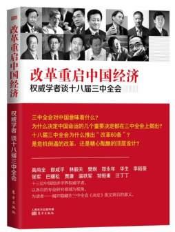 改革重启中国经济|东方出版社经济编辑部|东方出版社