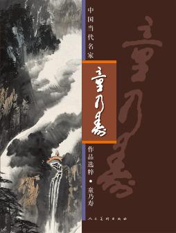 中国当代名家作品选粹:童乃寿 童乃寿 人民美术出版社