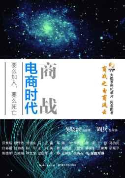商战 吴晓波 湖北教育出版社