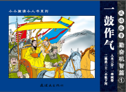 成语故事-勤奋机智篇(第1本) 杨春峰 中国连环画出版社