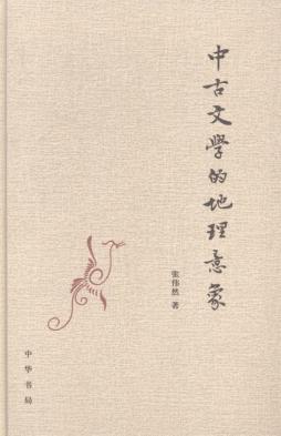 中古文学的地理<em>意象</em>|张伟然|中华书局 张伟然 中华书局