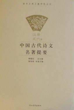 中国古代诗文名著提要. 汉唐五代卷