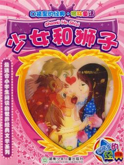 口袋里的经典.格林童话--少女和狮子|施仲杰|湖南少儿出版社
