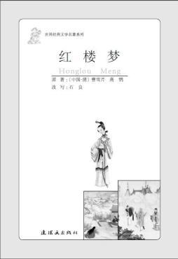 红楼梦 曹雪芹 连环画出版社