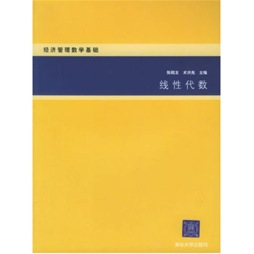 线性代数(经济管理数学基础)