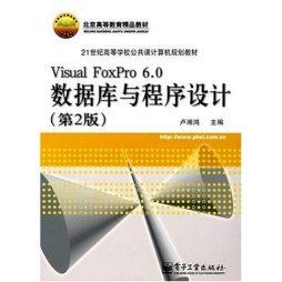 <em>VISUAL</em> <em>FOXPRO</em> 6.0<em>数据库</em>与<em>程序设计</em>(第2<em>版</em>)|卢湘鸿|电子工业出版社 卢湘鸿 电子工业出版社